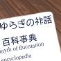 ゆらぎの神話百科事典